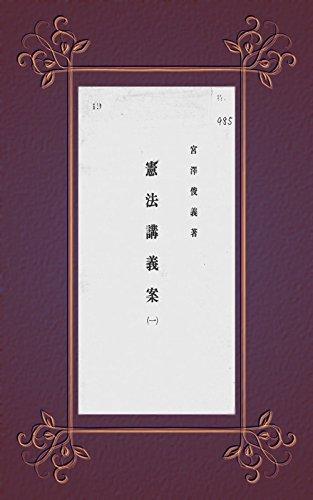 kenpoukougian1: gendaigoyaku miyazawatoshiyoshi