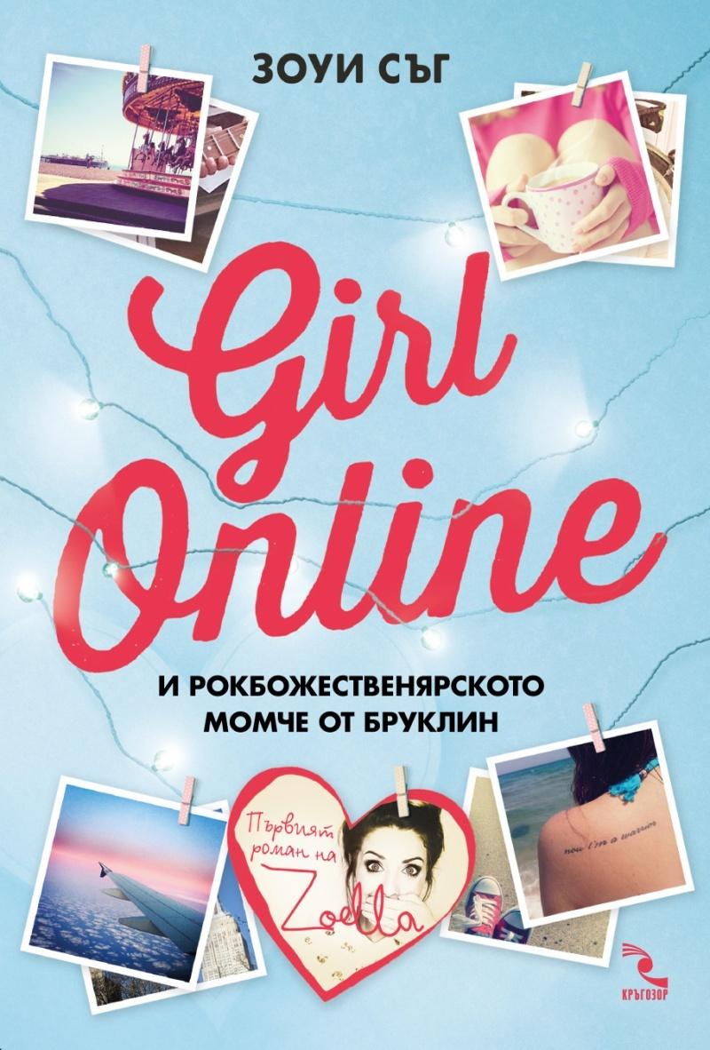 Girl Online и рокбожественярското момче от Бруклин (Girl Online #1)  by  Zoe Sugg