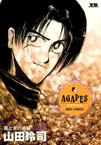 アガペイズ(3) 山田玲司