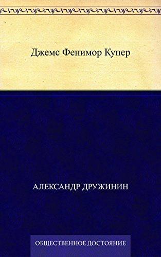 Джемс Фенимор Купер  by  Александр Дружинин