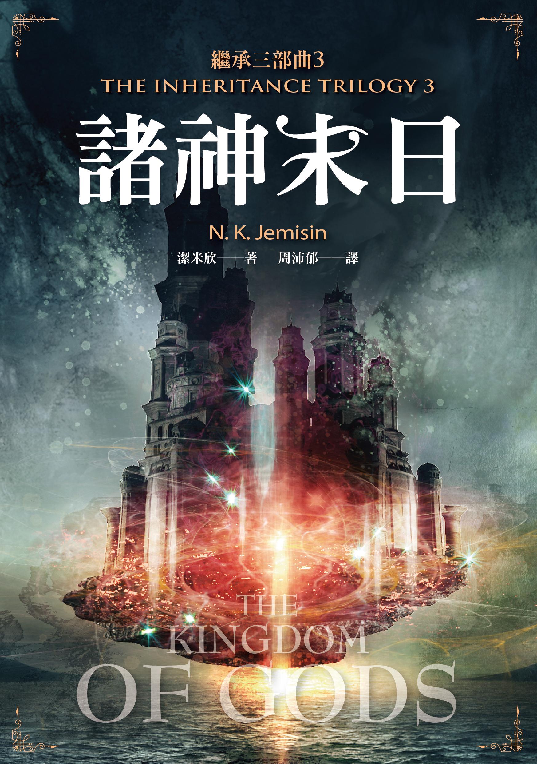 諸神末日 (繼承三部曲, #3)  by  N.K. Jemisin