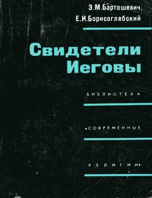 Свидетели Иеговы Эдуард Михайлович Бартошевич