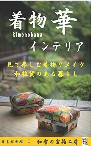 kimonobana Interia: mitetanoshimukimonorimeikuwazakkanoarukurashi  by  Atsuko Hasegawa