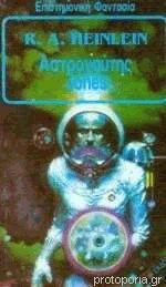 Αστροναύτης Jones  by  Robert A. Heinlein