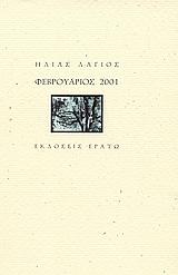Φεβρουάριος 2001  by  Ηλίας Λάγιος