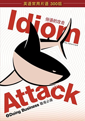 Idiom Attack Vol. 2: Doing Business (Sim. Chinese Edition): 职场必备  by  Peter Liptak