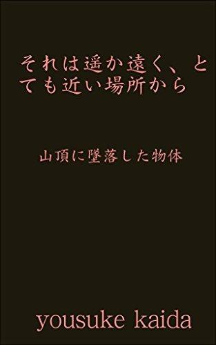sorewaharukatokutotemotikaibasyokara: sanntyounituirakusitabultutai  by  yousuke kaida