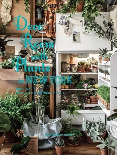 Deco Rooms with Plants in New York: Living with Plants. Styling for Comfortable Interior and Space.  by  Satoshi Kawamoto