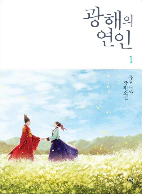 광해의 연인 1  by  유오디아