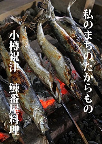 Otaru Shukutsu herring Banya cuisine Treasure Study Group of my town