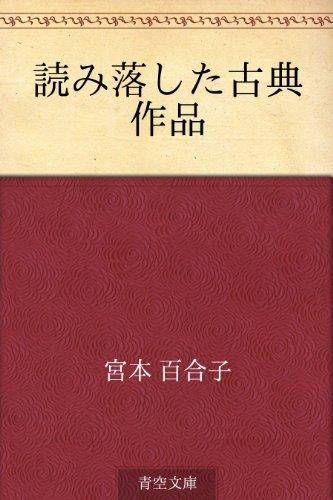 Yomiotoshita koten sakuhin  by  Yuriko Miyamoto