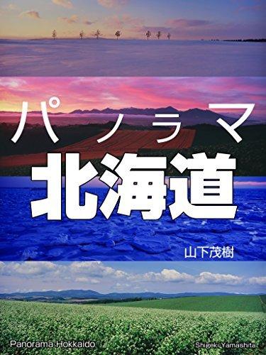 panorama hokkaido SlowPhoto Shigeki Yamashita