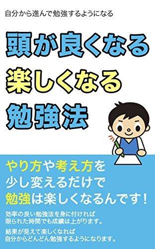 ATAMA GA YOKU NARU TANOSIKU NARU BENKYOU HOU: JIBUN KARA SUSUNDE BENKYOU SURU YOUNI NARU  by  JITSUYOUSYO HENSYUBU
