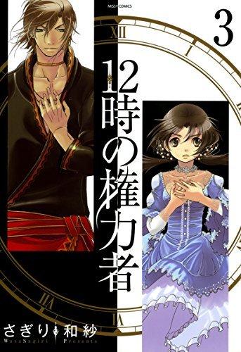 12時の権力者 3 さぎり和紗