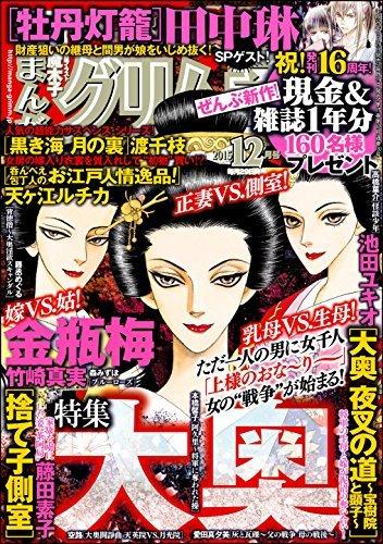 まんがグリム童話 2015年 12月号 [雑誌] 渡 千枝