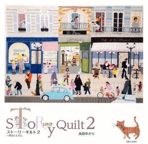 Story Quilt 2 - Tsukihi To Tomoni -  by  Japanese Mook