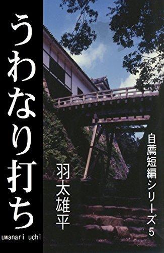 uwanari uchi: self-appointed short story series 5 zisen tanpen series  by  hata yuhei