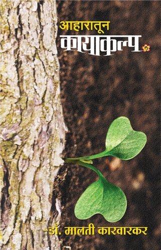 Aharatun Kayakalp (First Edition, 2014)  by  Dr. Malati Karwarkar