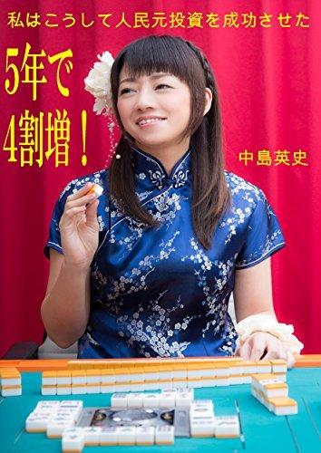 watashihakoushitejinmingentoushiwoseikousaseta: gonehouchideshisanyonwarizou Nakajima Eiji