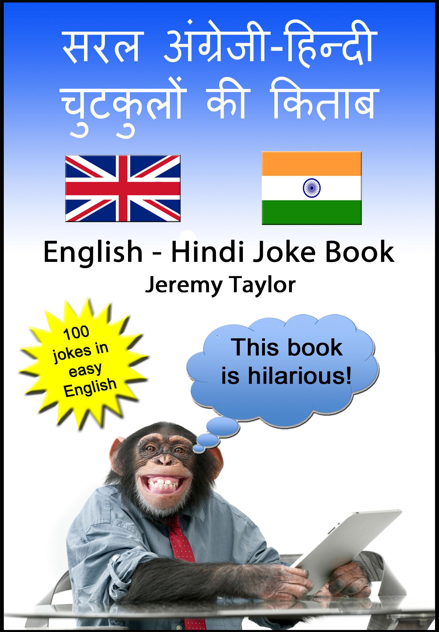 pdf jokes book in hindi