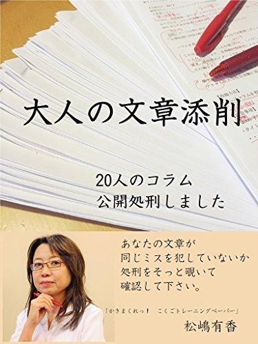 otonanobunshotensaku: 20ninnocolumn koukaishokeishimashita  by  YUKA MATSUSHIMA
