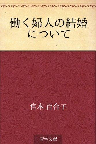 Hataraku fujin no kekkon ni tsuite  by  Yuriko Miyamoto
