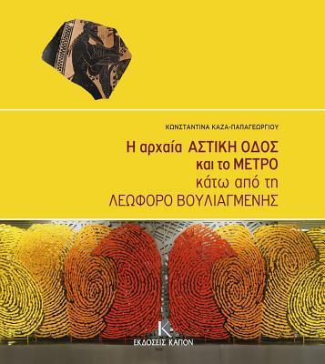 The Ancient Astiki Odos and the Metro Beneath Vouliagmenis Avenue Konstantina Kaza-Papageorgiou