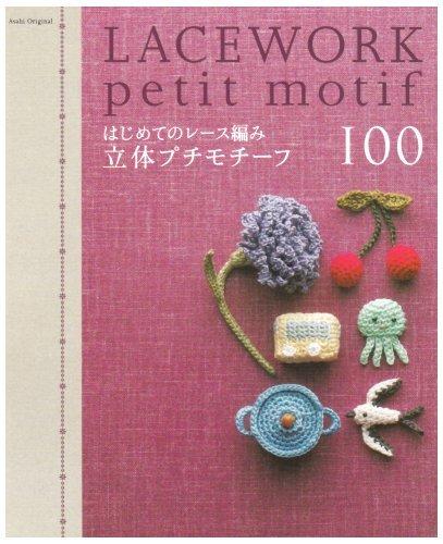 はじめてのレース編み立体プチモチーフ100 (アサヒオリジナル 211) Asahi
