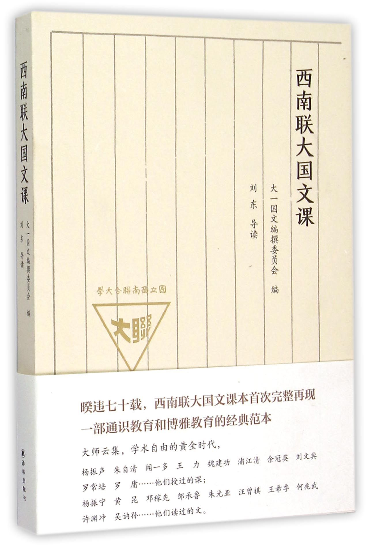 Chinese Classes in National Southwest Associated University 西南联大国文课  by  Anonymous 大一国文编撰委员会