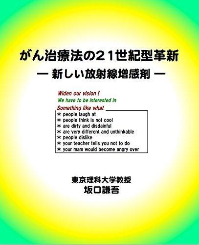Gan tiryouhou no 21 seiki gata kakushin: Atarashii housyasen-zoukanzai  by  SAKAGUCHI KENGO