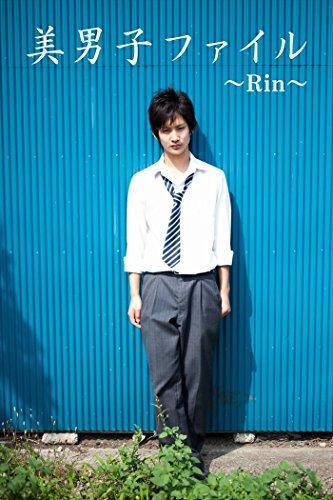 美男子ファイル~Rin~ 末光美幸