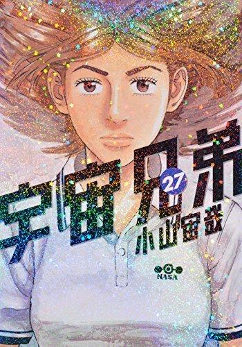 宇宙兄弟 27 [Uchuu Kyoudai 27] (Space Brothers, #27)  by  Chuuya Koyama