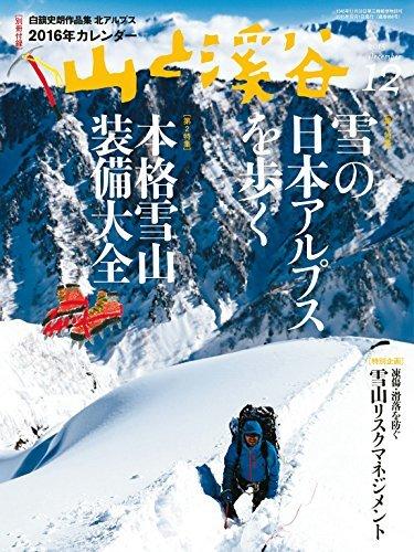山と溪谷2015年12月号 [雑誌] 山と溪谷編集部