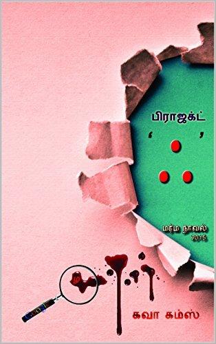 பிராஜக்ட் ஃ - Project AK: Tamil Fiction novel  by  Kava Kamz