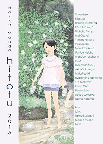 Haiku Manga hitotu 2015  by  Yumiko Shirai