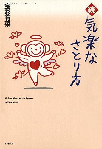 zoku kirakuna satorikata Arina Hōsai