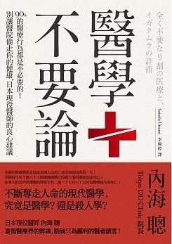 醫學不要論:90%的醫療行為都是不必要的!別讓醫院偷走你的健康,日本現役醫師的良心建議  by  內海聰