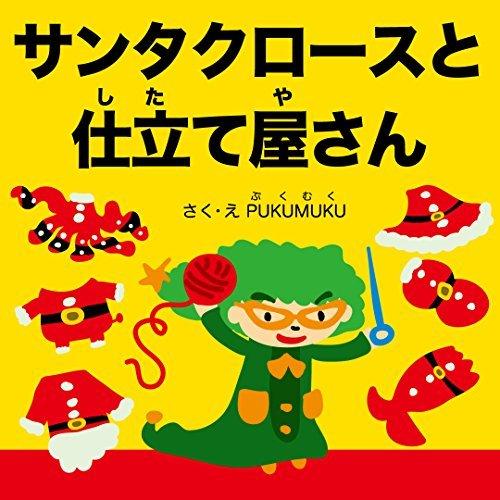 Santa Claus and tailor  by  pukumuku