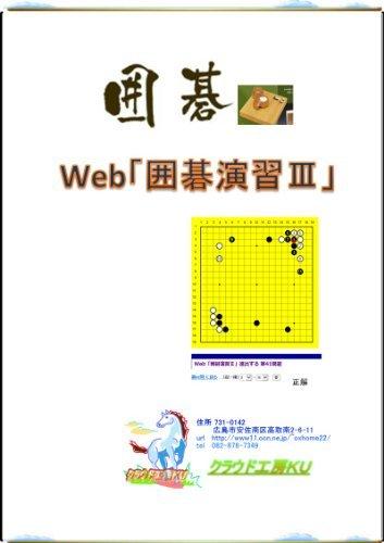 web igoennshuu3 fusekikaisetu ushijima kazuo