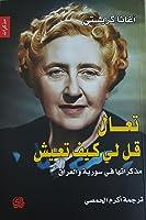 تعال قل لي كيف تعيش: مذكراتها في سورية والعراق