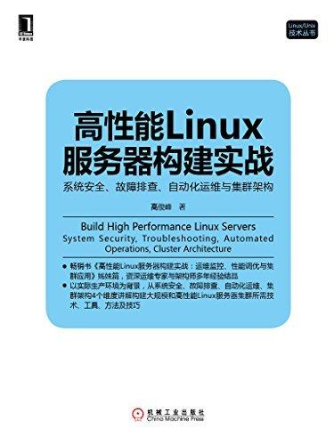 高性能Linux服务器构建实战:系统安全、故障排查、自动化运维与集群架构 高俊峰 著