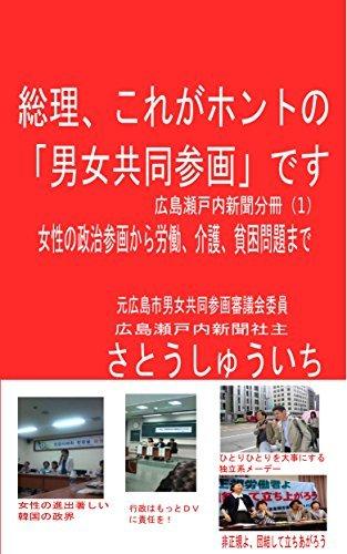 sourikoregahontonodanjokyoudousankakudesu: joseinoseijisankakukararoudoukaigohinkonmondaimade  by  satoh shuichi