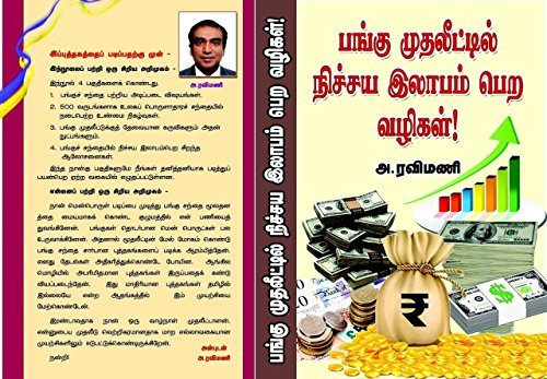 Proven ways for Profitable Stock market investments  by  Ravimani Ayyapalam