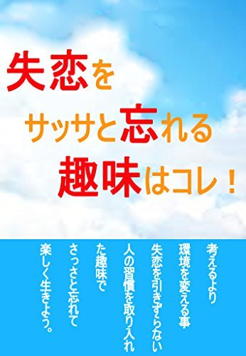 siturennwasureru: kanngaeruyorikannkyouwokaeru  by  Hakuya Hyougami