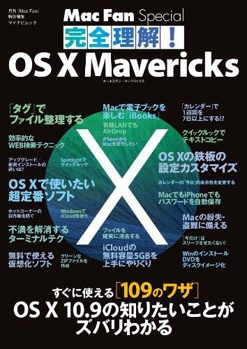 完全理解!OS X Mavericks ~知りたいことがズバリわかる/すぐに使える100のワザ~ Mac Fan Special 中村 朝美
