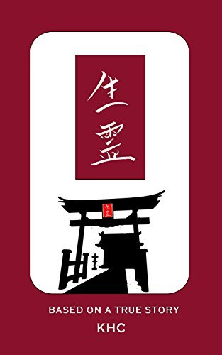 ikiryou  by  KHC