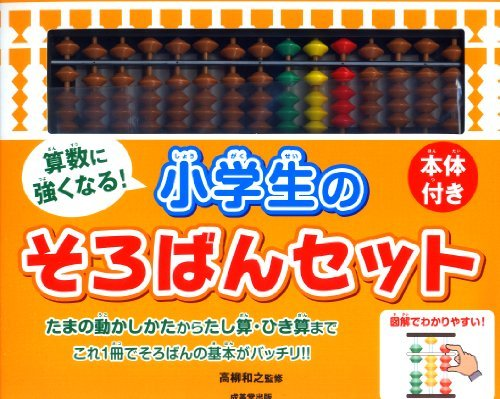 With a Japanese abacus Soroban , improving arithmetic! For schoolchilds abacus set [large-sized book] Kazuyuki Takayanagi