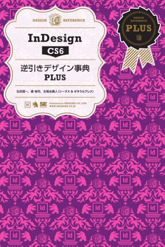 InDesign CS6 逆引きデザイン事典PLUS  by  生田信一