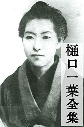 Higuchi Kazuha works  by  Higuchi Ichiyou