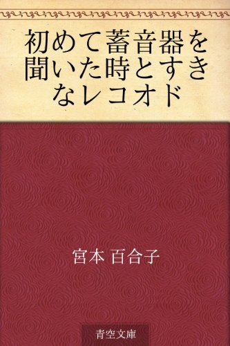 Hajimete chikuonki o kiita toki to sukinarekodo  by  Yuriko Miyamoto